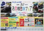 ネッツトヨタ札幌 チラシ発行日:2018/5/19