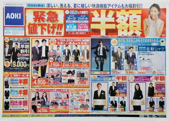 アオキ チラシ発行日:2018/5/19