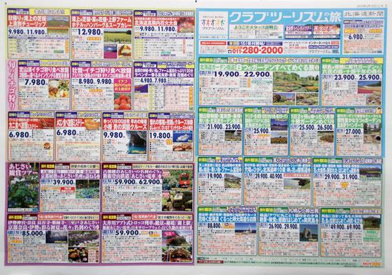 クラブツーリズム チラシ発行日:2018/5/19