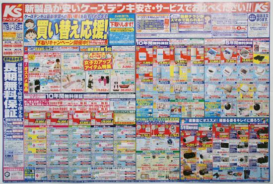 ケーズデンキ チラシ発行日:2018/5/19