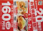 かつや チラシ発行日:2018/5/18