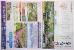 ばらと霊園 チラシ発行日:2018/5/18