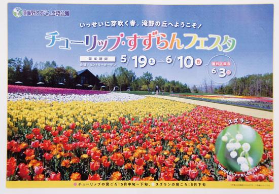 滝野すずらん丘陵公園 チラシ発行日:2018/5/19