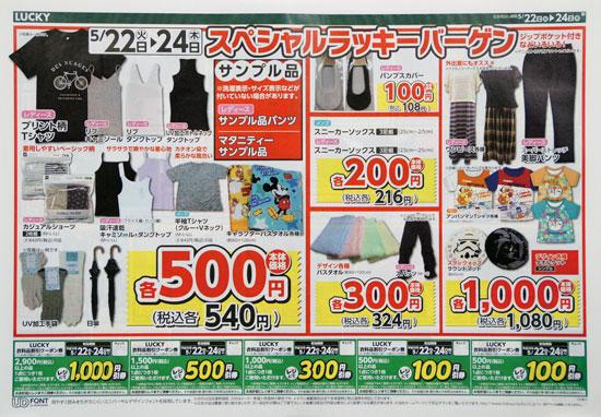 北雄ラッキー チラシ発行日:2018/5/22