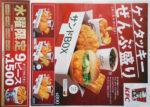 KFC チラシ発行日:2018/5/31