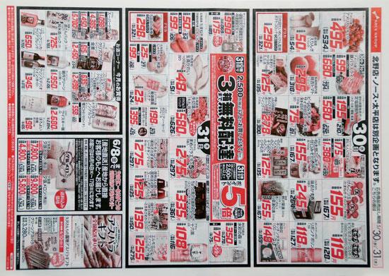 アークス チラシ発行日:2018/5/29