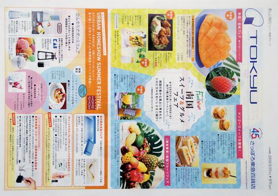 東急百貨店 チラシ発行日:2018/5/31
