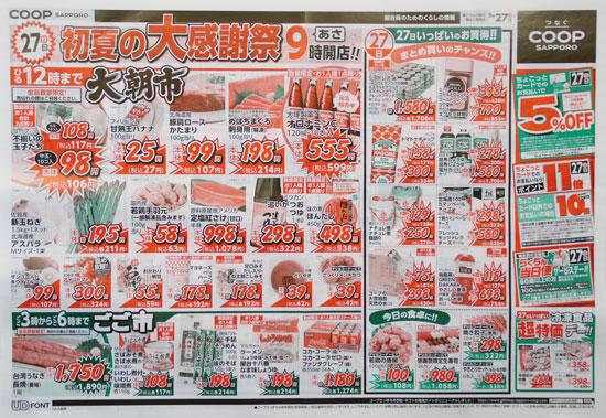 コープさっぽろ チラシ発行日:2018/5/27