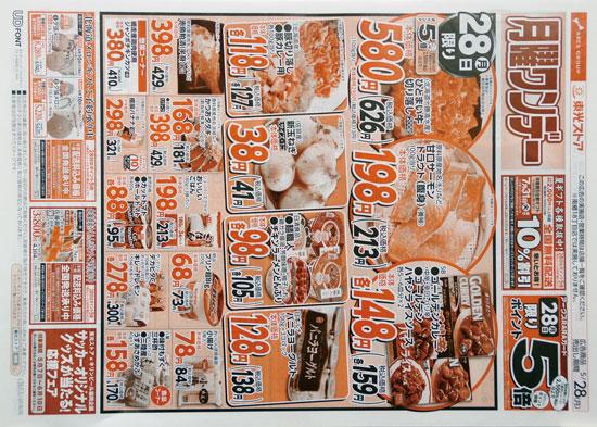 東光ストア チラシ発行日:2018/5/28
