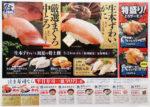 はま寿司 チラシ発行日:2018/5/24