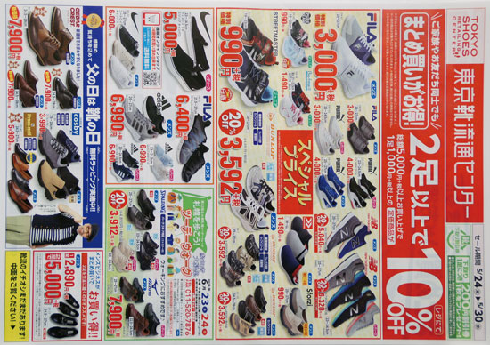 東京靴流通センター チラシ発行日:2018/5/24