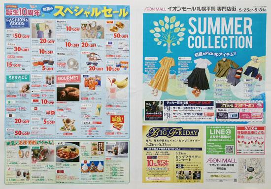 イオンモール札幌平岡 チラシ発行日:2018/5/25
