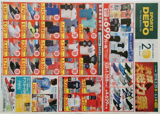 スポーツデポ チラシ発行日:2018/5/25