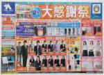 洋服の青山 チラシ発行日:2018/5/26