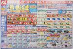 ケーズ電機 チラシ発行日:2018/5/26