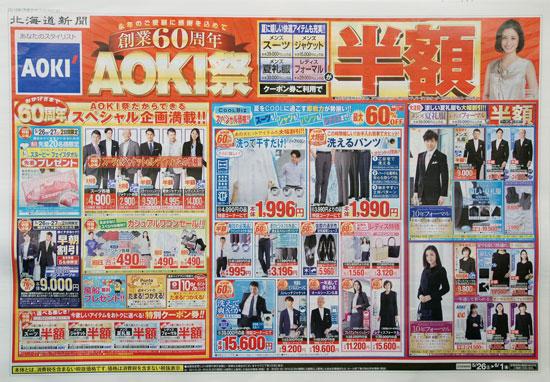 アオキ チラシ発行日:2018/5/26