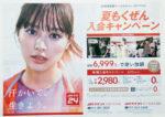 ジョイフット24 チラシ発行日:2018/6/1