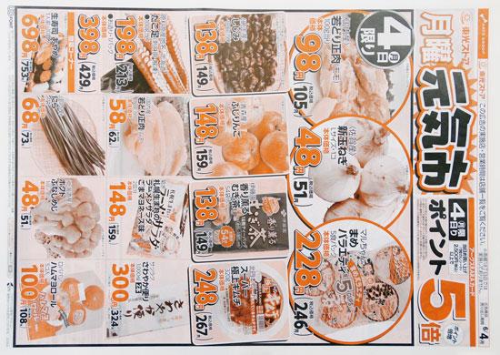 東光ストア チラシ発行日:2018/6/4