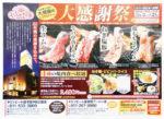 キリンビール園 チラシ発行日:2018/6/3