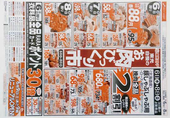 東光ストア チラシ発行日:2018/6/6