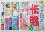 クリーニングピュア チラシ発行日:2018/6/1