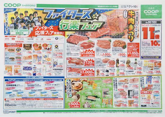 コープさっぽろ チラシ発行日:2018/6/7