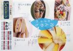 六福堂 チラシ発行日:2018/6/14