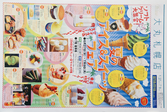 大丸札幌店 チラシ発行日:2018/6/27