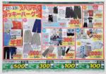 北雄ラッキー チラシ発行日:2018/6/21