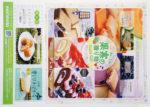 もりもと チラシ発行日:2018/6/29