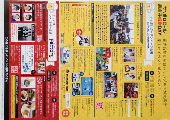 サッポロビール チラシ発行日:2018/6/30