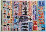 アオキ チラシ発行日:2018/6/30