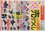 東京靴流通センター チラシ発行日:2018/7/5