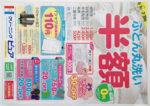 クリーニングピュア チラシ発行日:2018/7/5