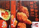 KFC チラシ発行日:2018/7/5