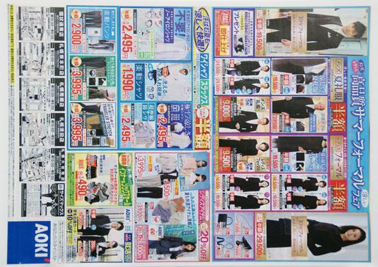 アオキ チラシ発行日:2018/7/7