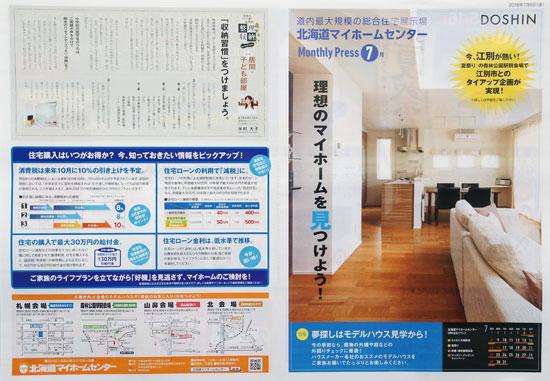 北海道マイホームセンター チラシ発行日:2018/7/6