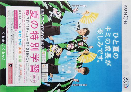 公文式 チラシ発行日:2018/7/12