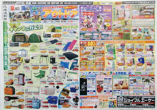 ジョイフルエーケー チラシ発行日:2018/7/25
