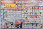 ケーズデンキ チラシ発行日:2018/7/28