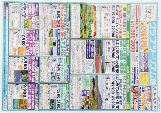 クラブツーリズム チラシ発行日:2018/6/2