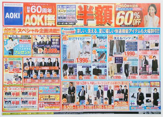 アオキ チラシ発行日:2018/6/2