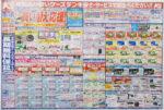 ケーズデンキ チラシ発行日:2018/6/2