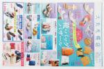 大丸札幌店 チラシ発行日:2018/6/6