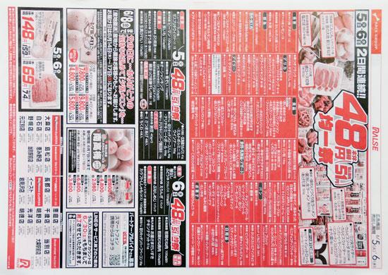 アークス チラシ発行日:2018/6/5