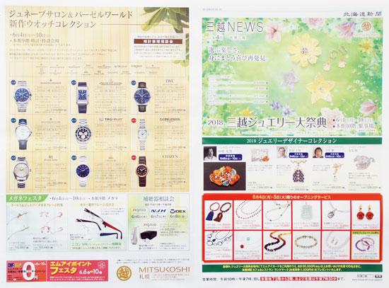 三越 チラシ発行日:2018/6/4