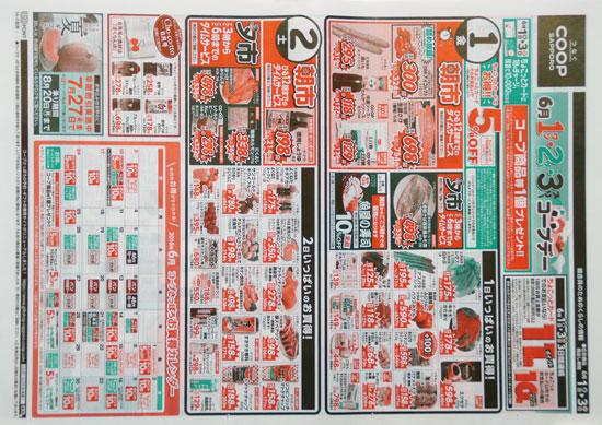 コープさっぽろ チラシ発行日:2018/6/1