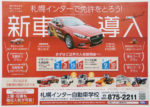 札幌インター自動車学校 チラシ発行日:2018/6/2