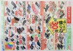 東京靴流通センター チラシ発行日:2018/6/7
