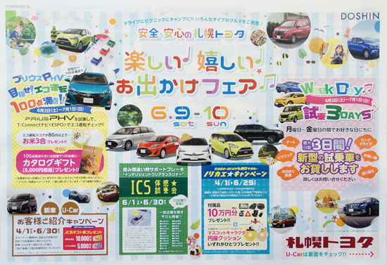札幌トヨタ チラシ発行日:2018/6/9